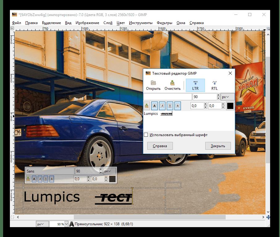 Текст в GIMP