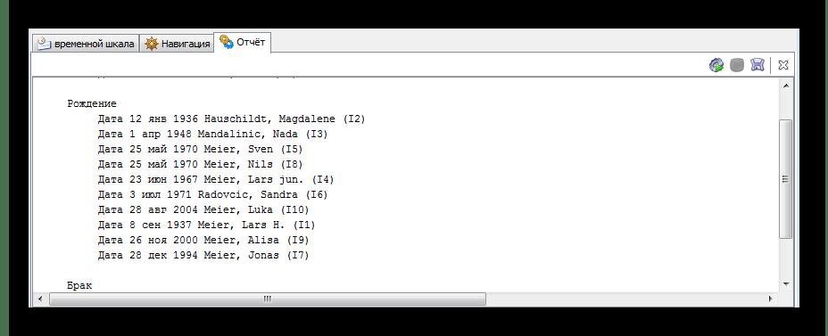 Текстовые отчеты GenealogyJ