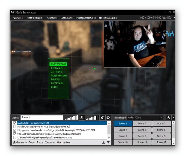 Трансляция в программе Xsplit Broadcaster