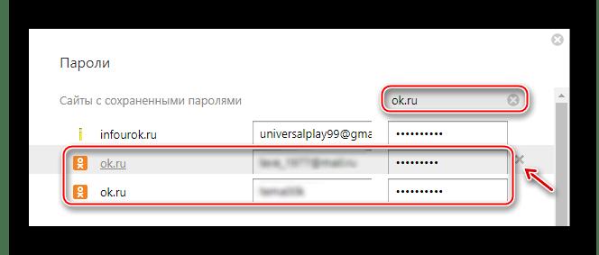 Удаление одного логина и пароля в Одноклассниках