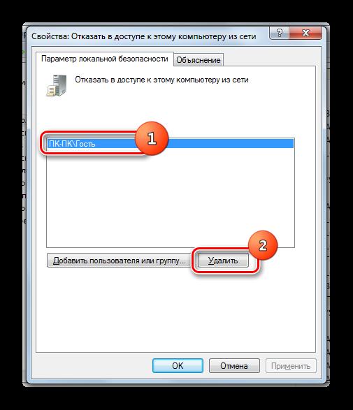 Удаление учетной записи гостя из окна параметра Отказать в доступе этому компьютеру из сети в окне Локальная политика безопасности в Windows 7
