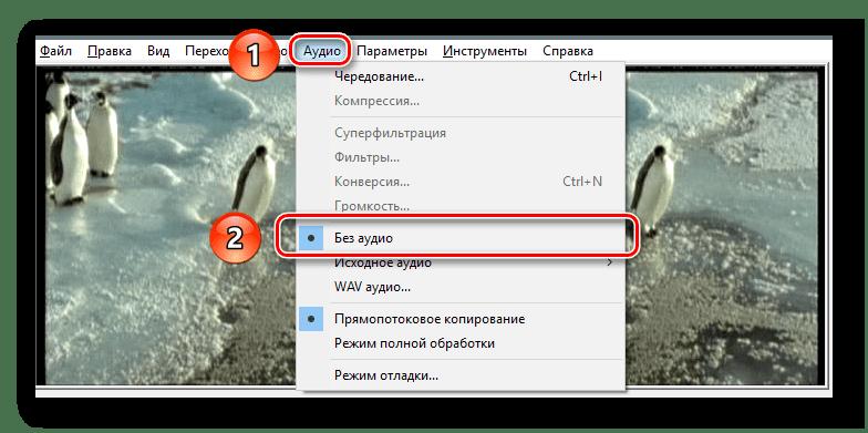 Удаляем звуковую дорожку из видео в VirtualDub