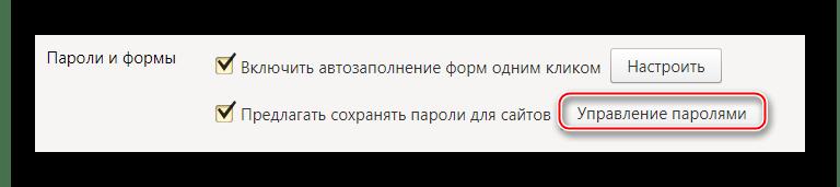 Управление паролями в браузере