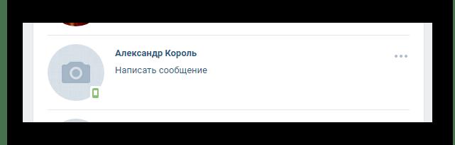Успешно добавленный друг через раздел Заявки в друзья на сайте ВКонтакте
