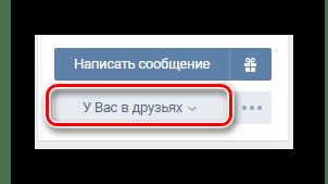 Успешно добавленный друг на странице пользователя на сайте ВКонтакте