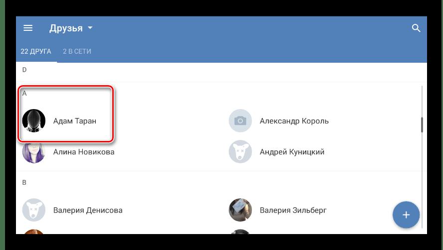 Успешно добавленный друг в разделе Друзья в мобильном приложении ВКонтакте
