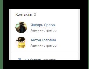 Успешно добавленный пользователь в блоке контакты на странице сообщества на сайте ВКонтакте