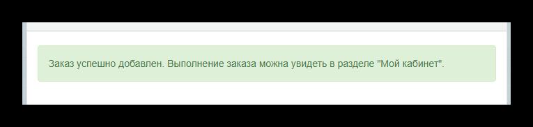 Успешно добавленный заказ участников для сообщества через сервис RusBux