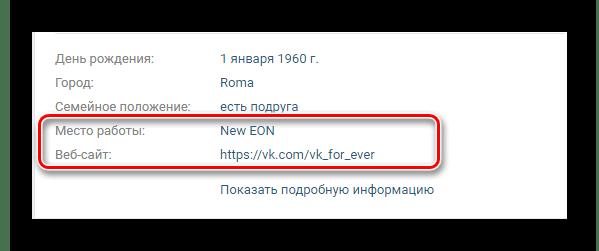 Успешно измененные данные на личной странице на сайте ВКонтакте