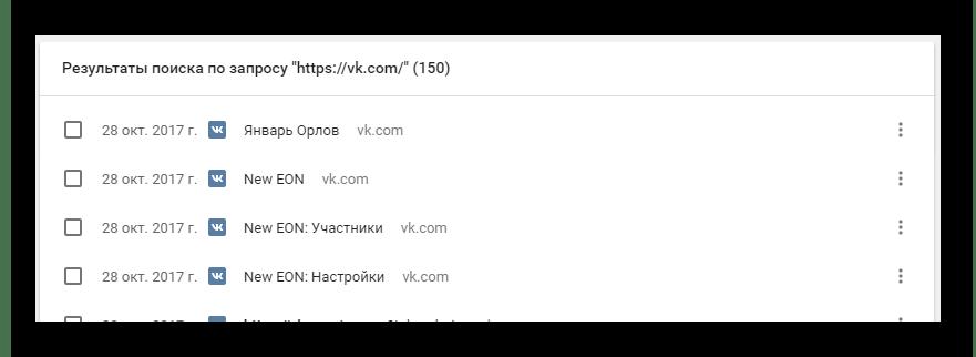 Успешно найденная история посещений сайта ВКонтакте в интернет обозревателе Google Chrome