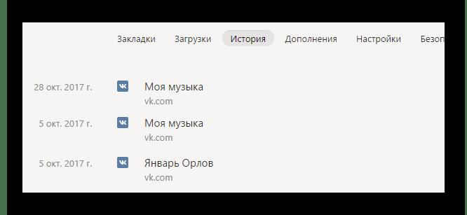 Успешно найденная история посещений в интернет обозревателе Яндекс.Браузер