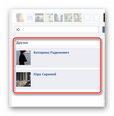 Успешно найденные пользователи в приложении Кого лайкает мой друг на сайте ВКонтакте