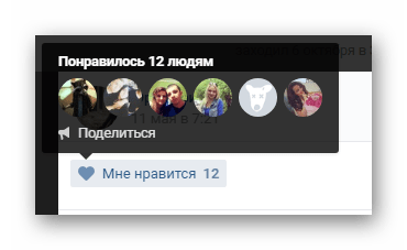 Успешно найденный лайк пользователя на сайте ВКонтакте