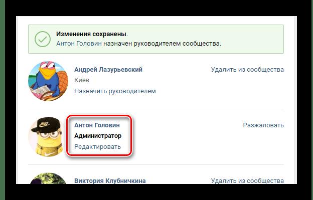 Успешно назначенный администратор сообщества в разделе Управление сообществом на сайте ВКонтакте