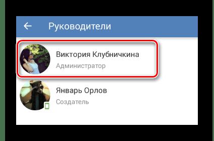 Успешно назначенный руководитель в разделе Управление сообществом в мобильном приложении ВКонтакте