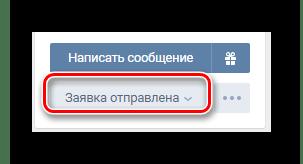 Успешно отправленная заявка на странице пользователя на сайте ВКонтакте