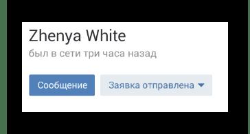 Успешно отправленная заявка на странице пользователя в мобильном приложении ВКонтакте