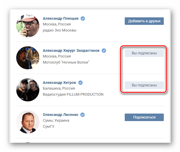 Успешно отправленная заявка в друзья в разделе Друзья на сайте ВКонтакте