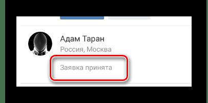 Успешно принятое приглашение в разделе Заявки в друзья в мобильном приложении ВКонтакте