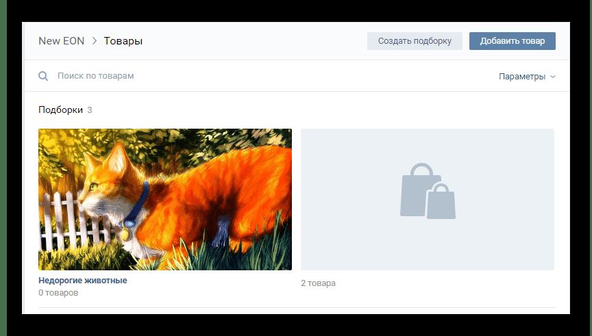 Успешно созданная подборка в разделе Товары сообщества на сайте ВКонтакте