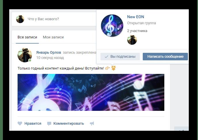 Успешно закрепленная запись на стене страницы на сайте ВКонтакте