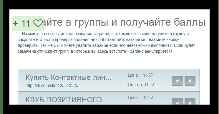 Успешно заработанные баллы через сервиса RusBux