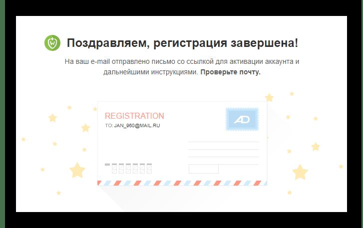 Успешное завершение процедуры регистрации на сайте сервиса Admitad