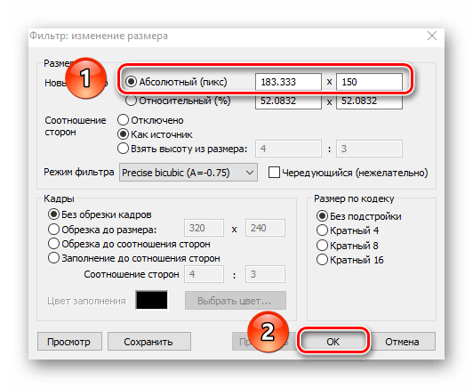 Устанавливаем разрешение для анимации в VirtualDub