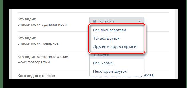 Установка глобальных параметров для списка аудиозаписей в разделе Настройки на сайте ВКонтакте