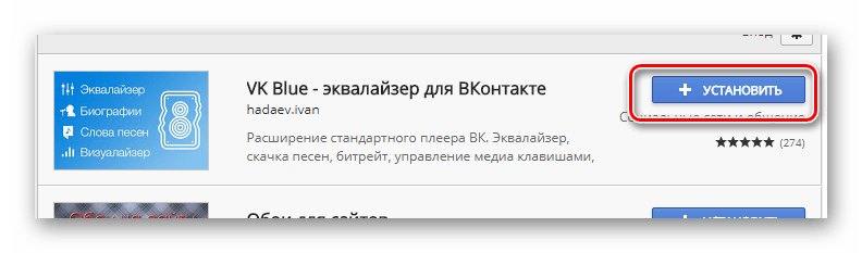 Установка расширения VK Blue в интернет магазине Chrome в браузере Google Chrome