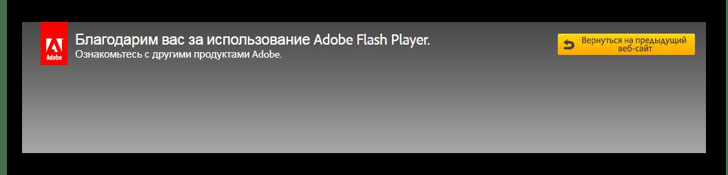 Устранение основных проблем Flash Player ВКонтакте