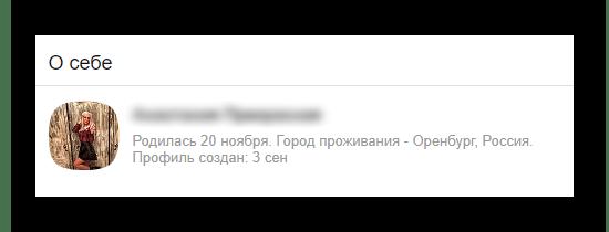 Узнаём дату регистрации в Одноклассниках