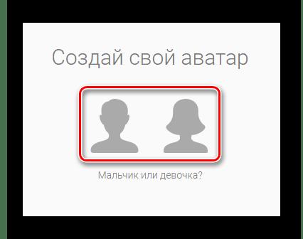 Варианты полов для аватара на сайте Gallerix