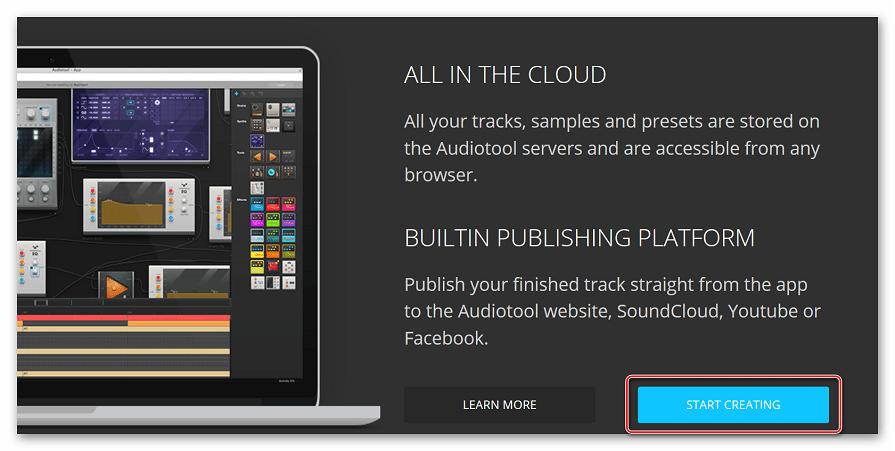 Вход на сайт Audiotool