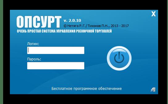 Вход пользователя ОПСУРТ