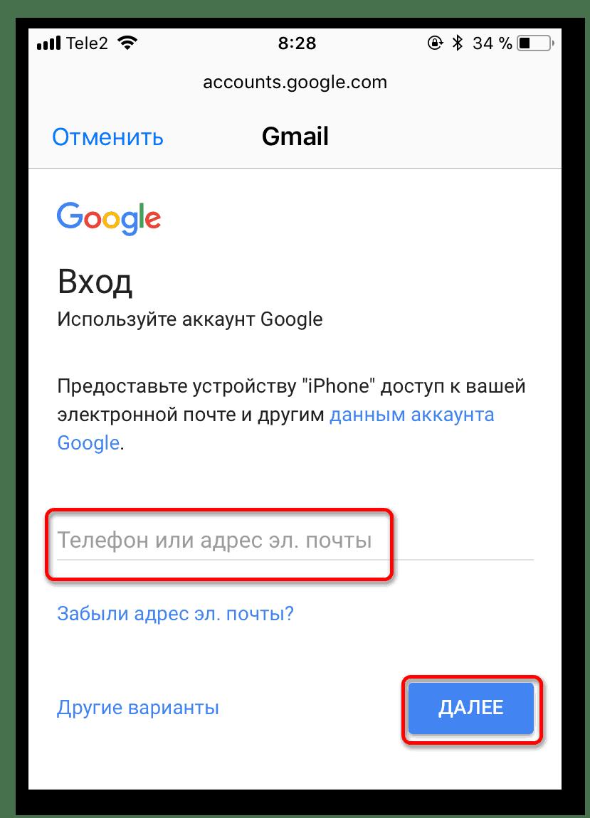 Вход в Gmail аккаунт на iPhone_