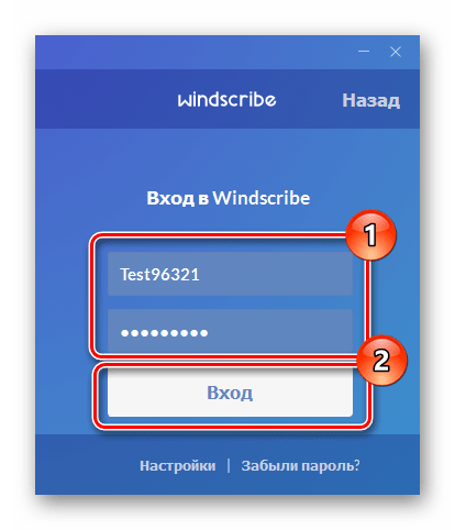 Вход в Windscribe