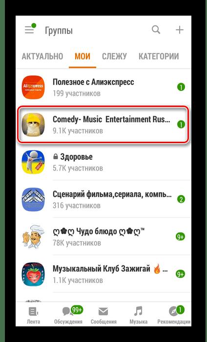 Вход в группу в приложении Одноклассники