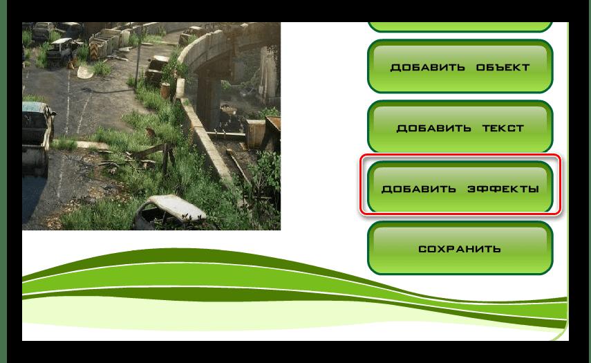 Вход в меню редактирования параметров прозрачности фотоулица