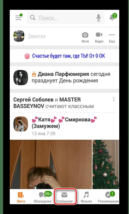 Вход в сообщения в приложении Одноклассники