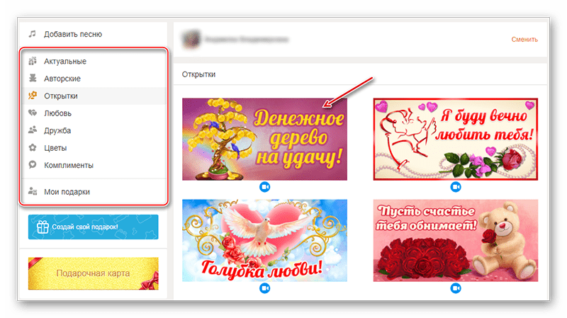 Выбор открыток в Одноклассниках