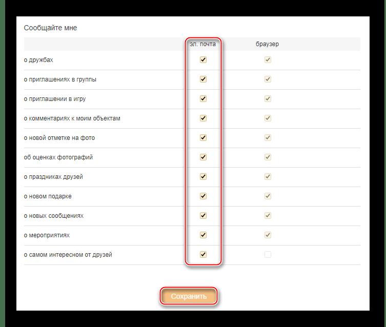 Выбор пунктов для оповещений на почту в Одноклассниках