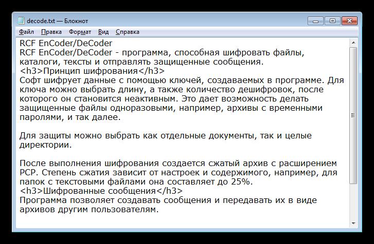 Вид текста после дешифровки в программе RCF EnCoderDeCoder
