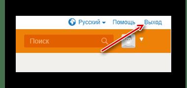 Выход из Одноклассников