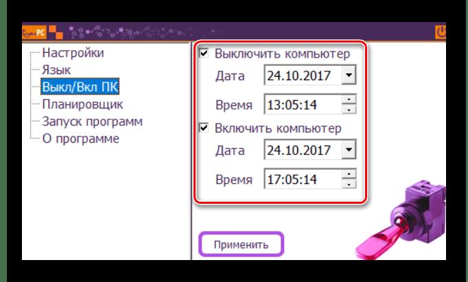 ВклВыкл в TimePC
