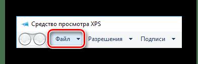 Вкладка файл Средство просмотра XPS