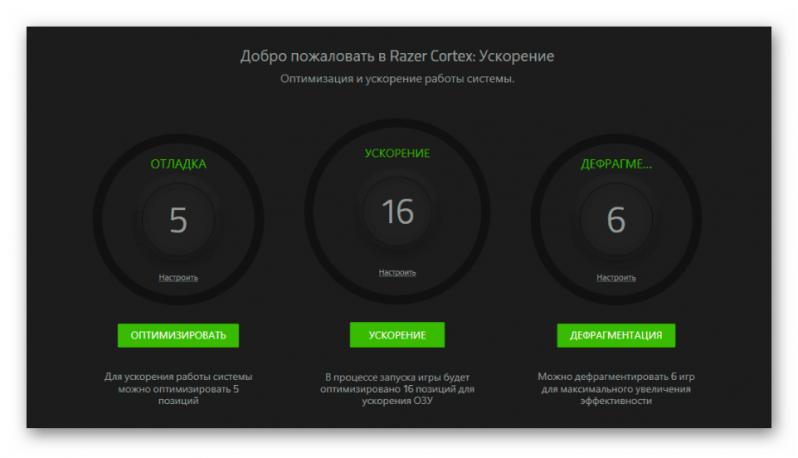 Вкладка ускорения в приложении Razer Cortex Gamecaster