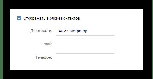 Включение отображения администратора в блоке Контакты в разделе Управление сообществом на сайте ВКонтакте