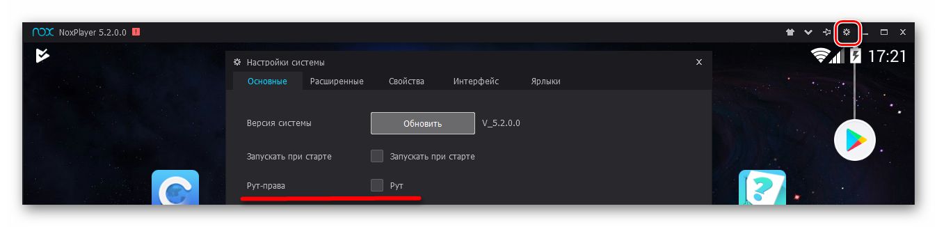 Включение root прав в эмуляторе Nox App Player