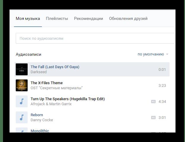 Воспроизведение аудиозаписи в разделе Музыка на сайте ВКонтакте